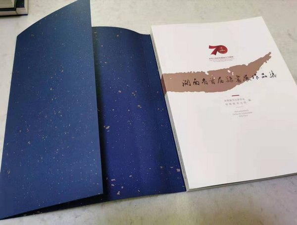 长沙印刷厂